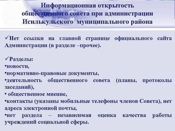 Информационная открытость Стратегический менеджмент: общественного совета при администрации сущность Исилькульского муниципального района üНет ссылки