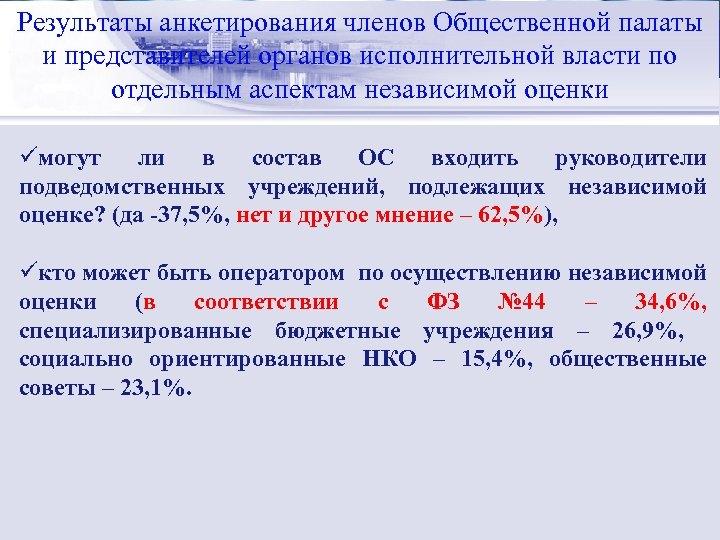 Результаты анкетирования членов Общественной палаты Стратегический менеджмент: и представителей органов исполнительной власти по сущность