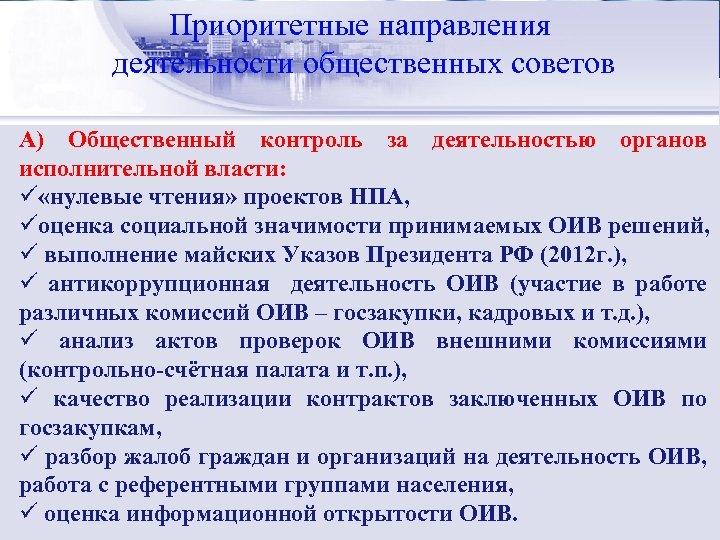 Приоритетные направления Стратегический менеджмент: сущность деятельности общественных советов А) Общественный контроль за деятельностью органов