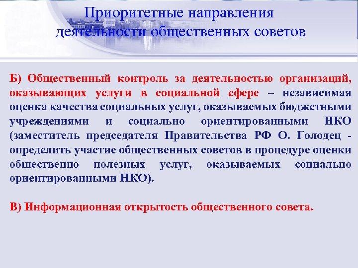 Приоритетные направления Стратегический менеджмент: сущность деятельности общественных советов Б) Общественный контроль за деятельностью организаций,