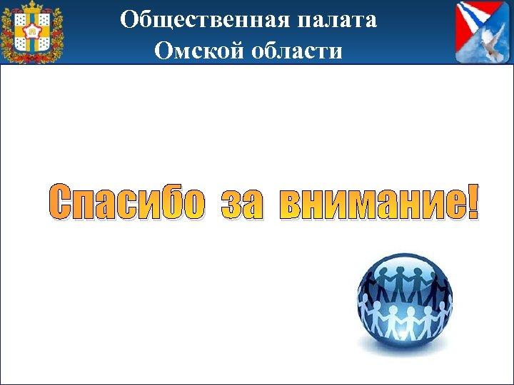 Общественная палата Омской области Спасибо за внимание!