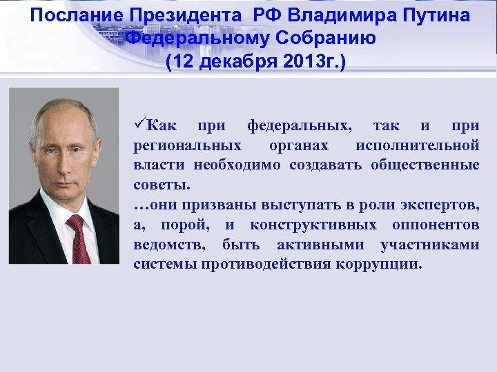 Послание Президента РФ Владимира Путина Стратегический менеджмент: Федеральному сущность Собранию (12 декабря 2013 г.