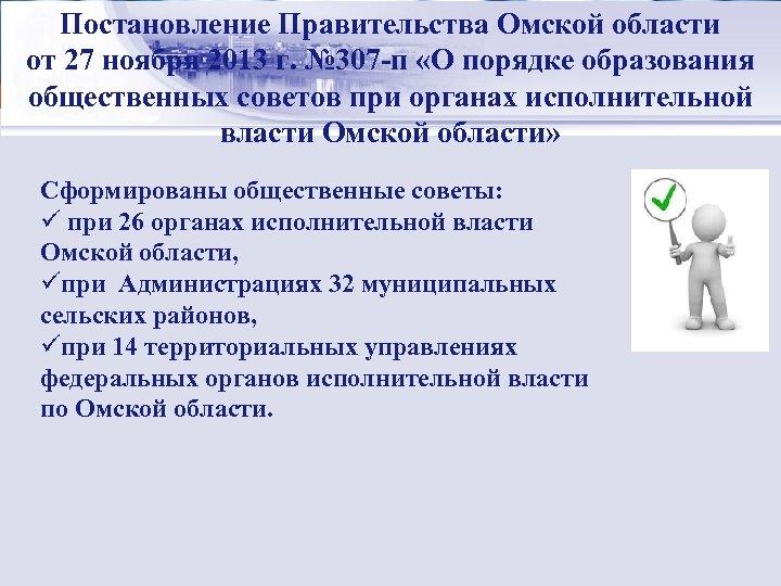 Постановление Стратегический менеджмент: Правительства Омской области от 27 ноября 2013 г. № 307 -п