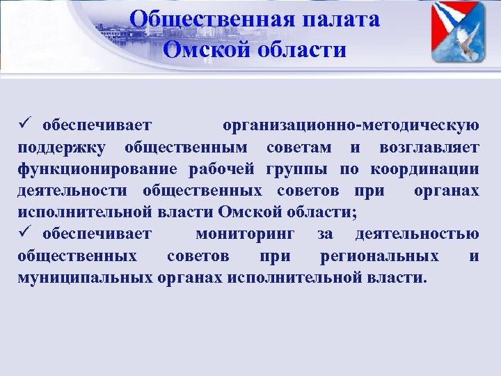 Общественная палата Управленческий цикл Омской области ü обеспечивает организационно-методическую поддержку общественным советам и возглавляет