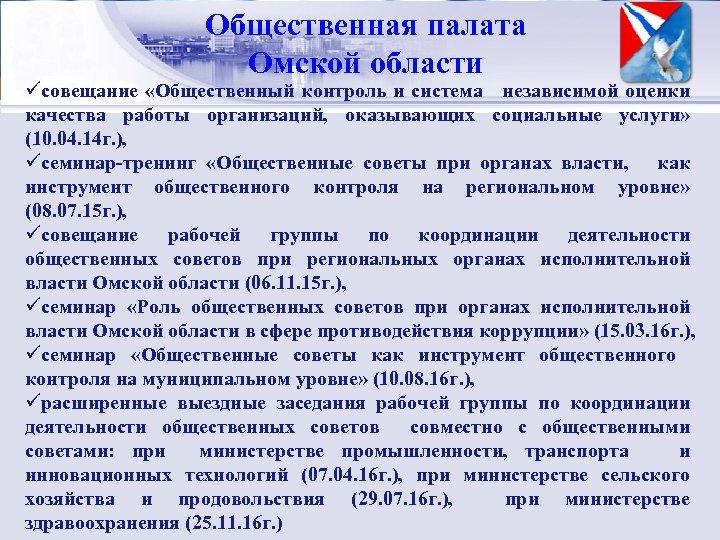 Общественная палата Управленческий цикл Омской области üсовещание «Общественный контроль и система независимой оценки качества