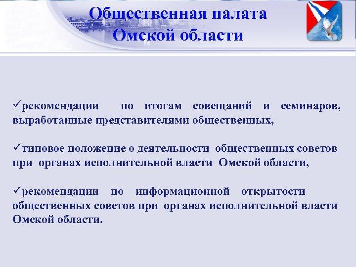 Общественная палата Управленческий цикл Омской области üрекомендации по итогам совещаний и семинаров, выработанные представителями