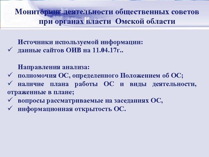Стратегический менеджмент: Мониторинг деятельности общественных советов сущность при органах власти Омской области Источники используемой