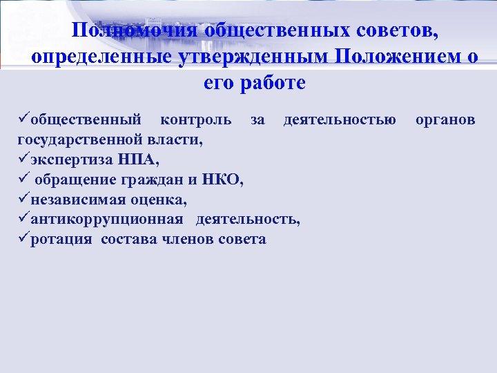 Стратегический менеджмент: Полномочия общественных советов, сущность определенные утвержденным Положением о его работе üобщественный контроль