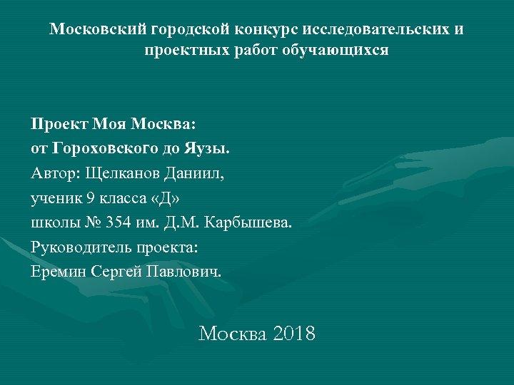 Московский городской конкурс исследовательских и проектных работ обучающихся Проект Моя Москва: от Гороховского до
