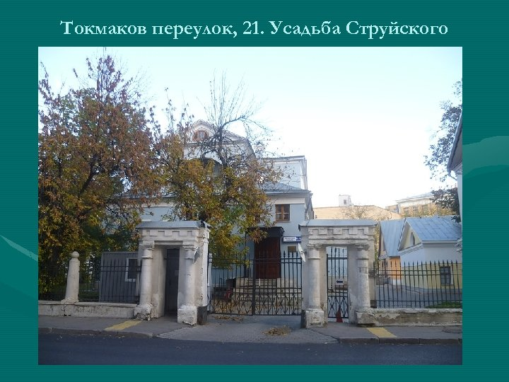 Токмаков переулок, 21. Усадьба Струйского