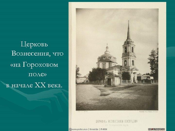Церковь Вознесения, что «на Гороховом поле» в начале XX века.
