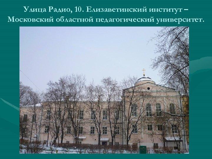 Улица Радио, 10. Елизаветинский институт – Московский областной педагогический университет.