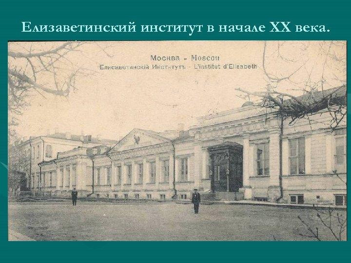 Елизаветинский институт в начале XX века.