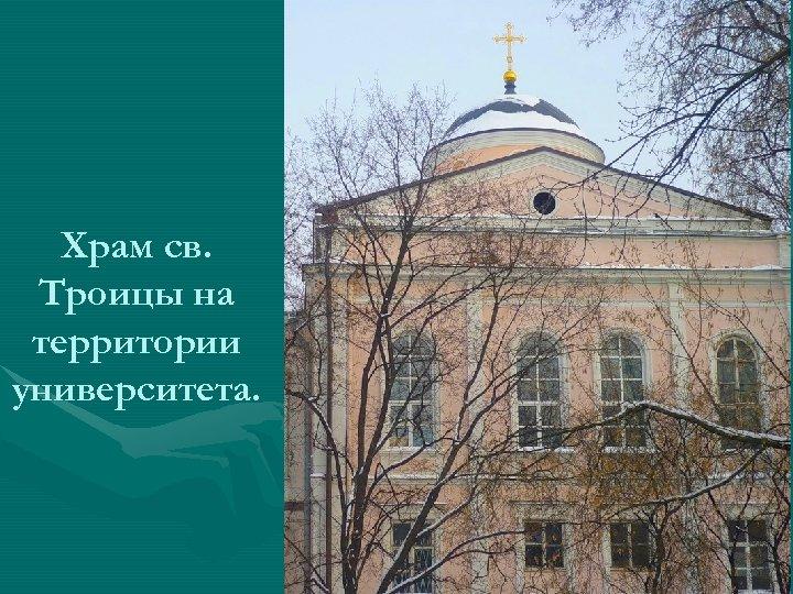 Храм св. Троицы на территории университета.