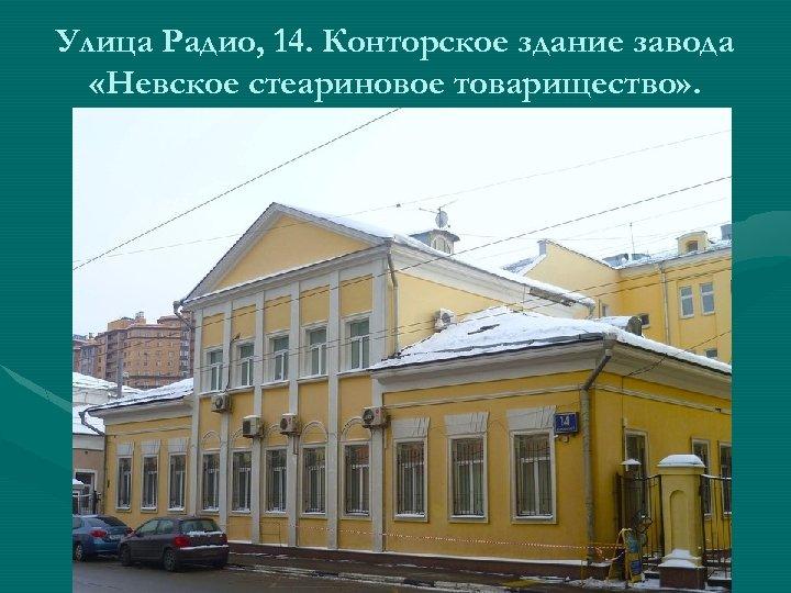 Улица Радио, 14. Конторское здание завода «Невское стеариновое товарищество» .