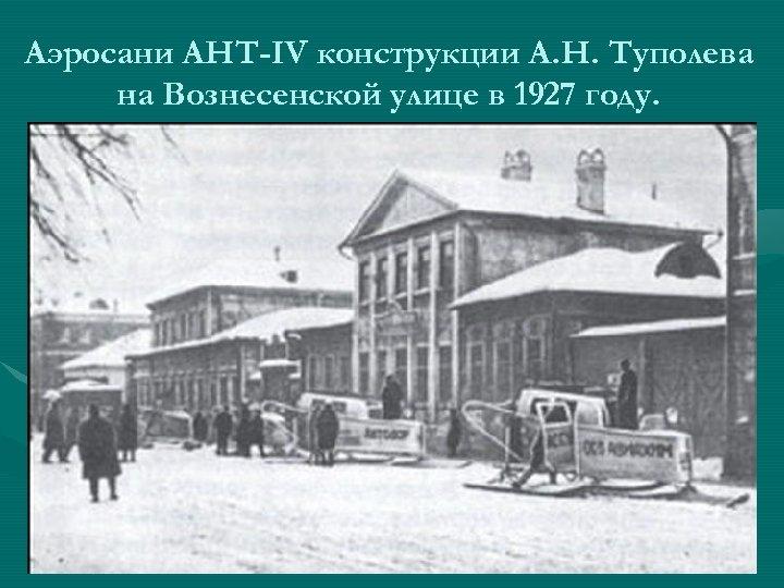 Аэросани АНТ-IV конструкции А. Н. Туполева на Вознесенской улице в 1927 году.