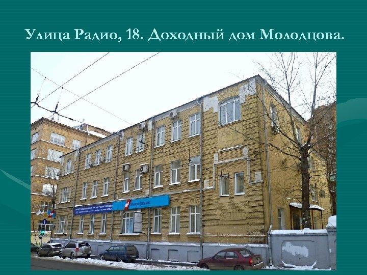 Улица Радио, 18. Доходный дом Молодцова.