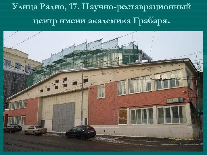 Улица Радио, 17. Научно-реставрационный центр имени академика Грабаря.