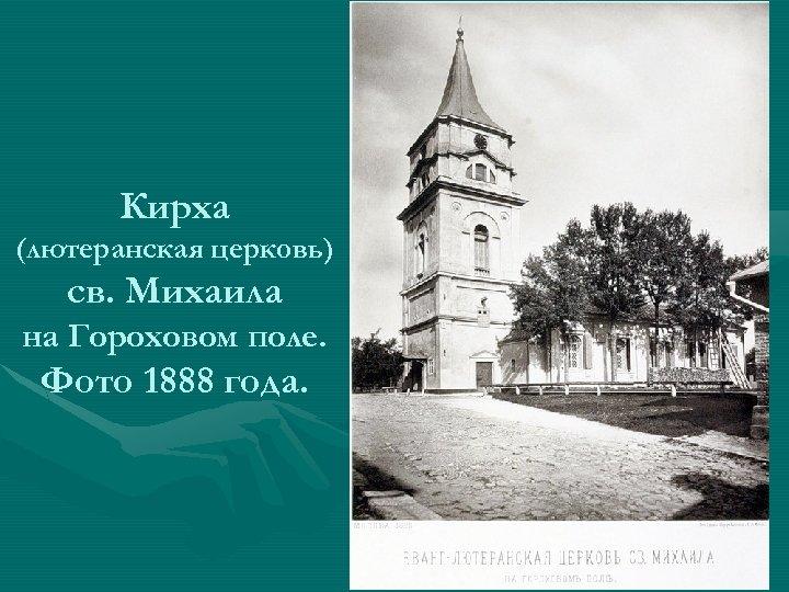 Кирха (лютеранская церковь) св. Михаила на Гороховом поле. Фото 1888 года.