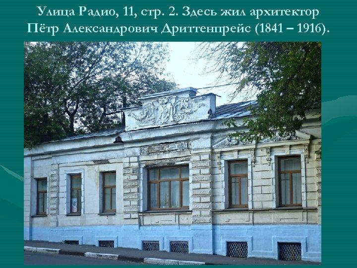 Улица Радио, 11, стр. 2. Здесь жил архитектор Пётр Александрович Дриттенпрейс (1841 – 1916).