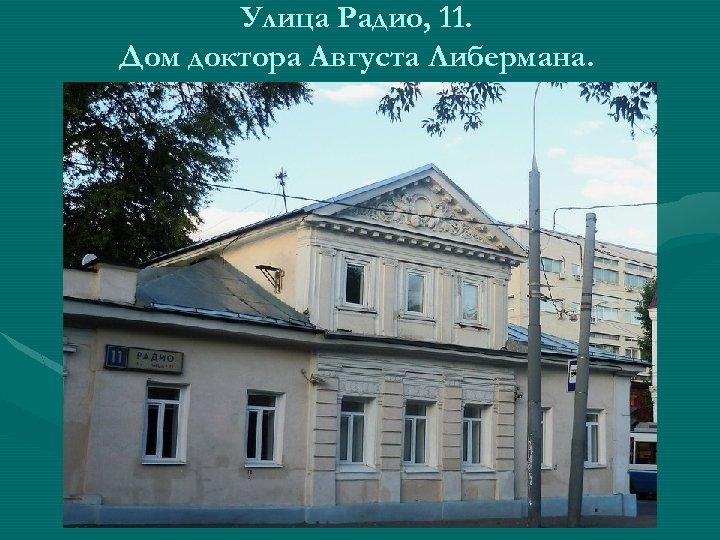 Улица Радио, 11. Дом доктора Августа Либермана.