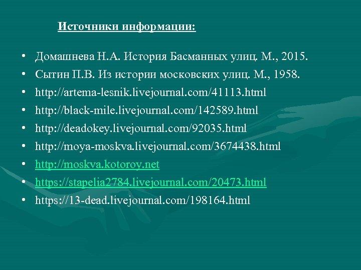 Источники информации: • • • Домашнева Н. А. История Басманных улиц. М. , 2015.