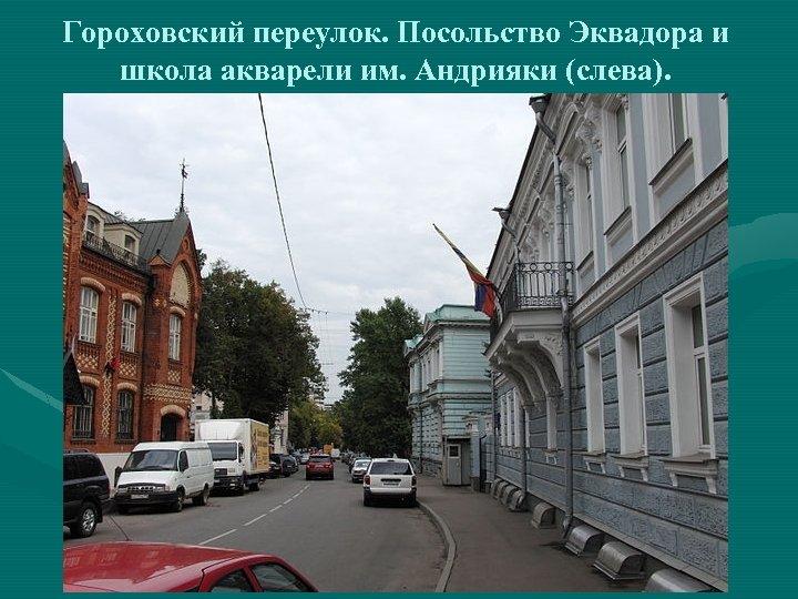 Гороховский переулок. Посольство Эквадора и школа акварели им. Андрияки (слева).