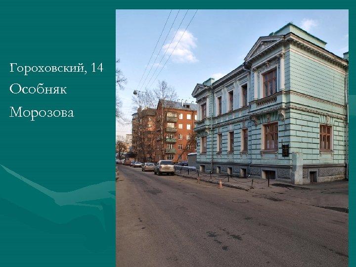 Гороховский, 14 Особняк Морозова