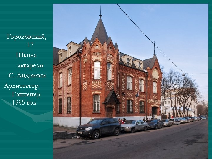 Гороховский, 17 Школа акварели С. Андрияки. Архитектор Гоппенер 1885 год