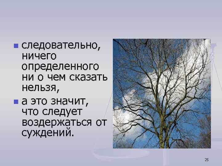 следовательно, ничего определенного ни о чем сказать нельзя, n а это значит, что следует