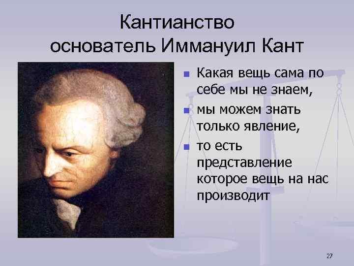Кантианство основатель Иммануил Кант n n n Какая вещь сама по себе мы не