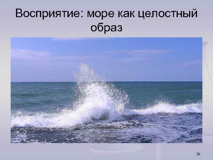 Восприятие: море как целостный образ 36