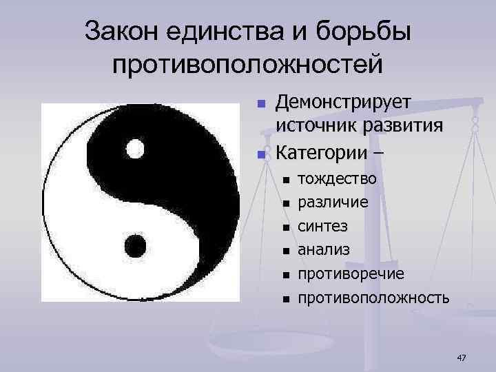 Закон единства и борьбы противоположностей n n Демонстрирует источник развития Категории – n n