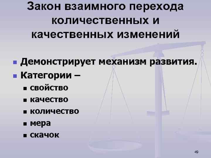 Закон взаимного перехода количественных и качественных изменений n n Демонстрирует механизм развития. Категории –