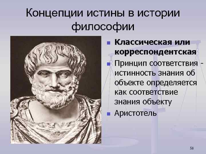 Концепции истины в истории философии n n n Классическая или корреспондентская Принцип соответствия истинность