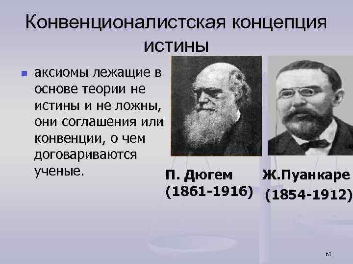 Конвенционалистская концепция истины n аксиомы лежащие в основе теории не истины и не ложны,