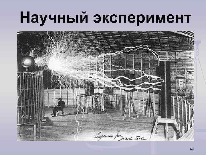 Научный эксперимент 67