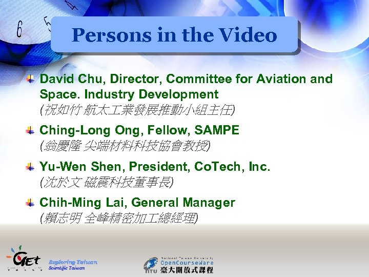 Persons in the Video David Chu, Director, Committee for Aviation and Space. Industry Development