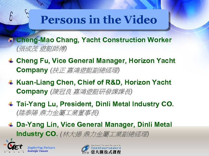 Persons in the Video Cheng-Mao Chang, Yacht Construction Worker (張成茂 遊艇師傅) Cheng Fu, Vice