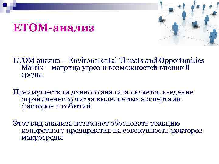 ETOM-анализ ETOМ анализ – Environmental Threats and Opportunities Matrix – матрица угроз и возможностей