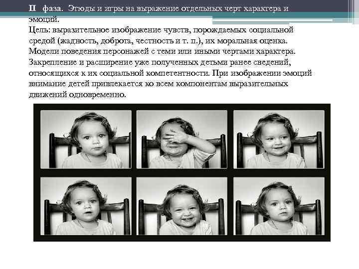 II фаза. Этюды и игры на выражение отдельных черт характера и эмоций. Цель: выразительное