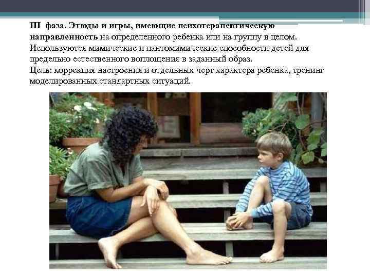III фаза. Этюды и игры, имеющие психотерапевтическую направленность на определенного ребенка или на группу