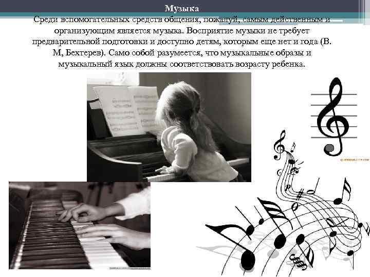 Музыка Среди вспомогательных средств общения, пожалуй, самым действенным и организующим является музыка. Восприятие музыки