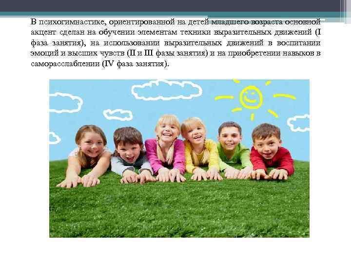 В психогимнастике, ориентированной на детей младшего возраста основной акцент сделан на обучении элементам техники