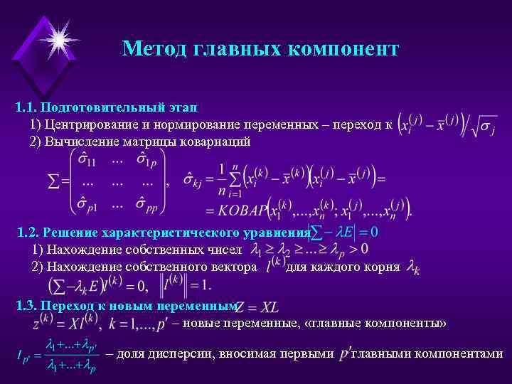 Метод главных компонент 1. 1. Подготовительный этап 1) Центрирование и нормирование переменных – переход