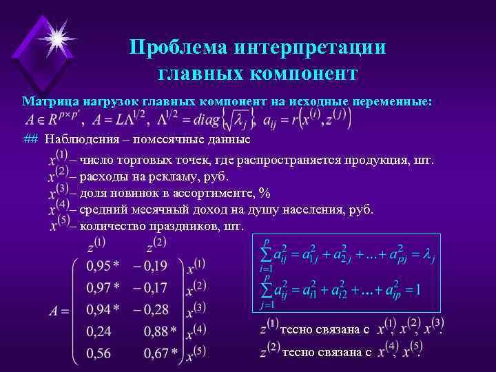 Проблема интерпретации главных компонент Матрица нагрузок главных компонент на исходные переменные: ## Наблюдения –