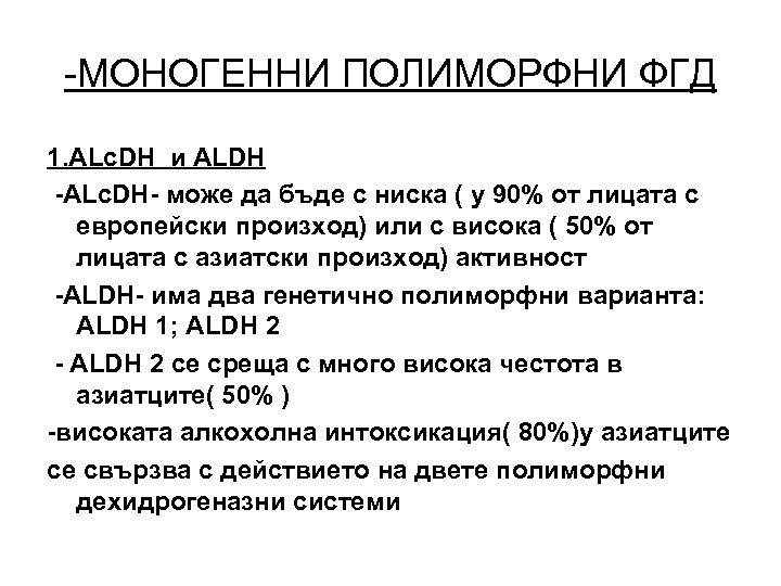 -МОНОГЕННИ ПОЛИМОРФНИ ФГД 1. АLc. DH и ALDH -АLc. DH- може да бъде с