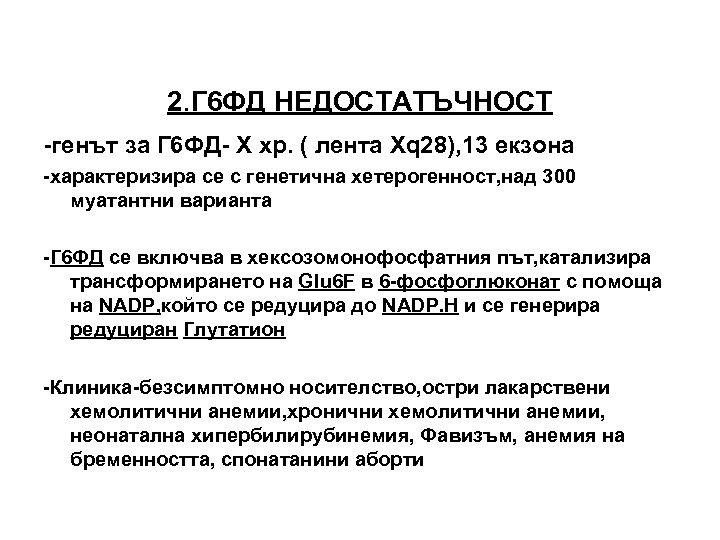 2. Г 6 ФД НЕДОСТАТЪЧНОСТ -генът за Г 6 ФД- X хр. ( лента