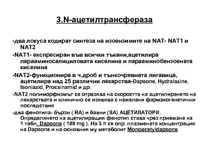 3. N-ацетилтрансфераза -два локуса кодират синтеза на изоензимите на NAT- NAT 1 и NAT
