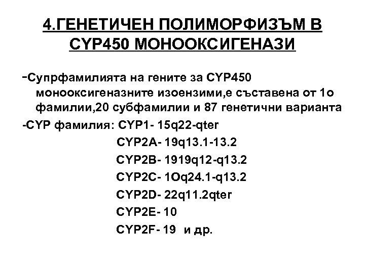 4. ГЕНЕТИЧЕН ПОЛИМОРФИЗЪМ В CYP 450 МОНООКСИГЕНАЗИ -Супрфамилията на гените за CYP 450 монооксигеназните